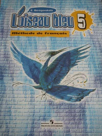учебник по французскому языку для 5 класса синяя птица скачать