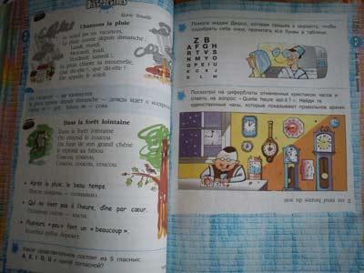 Синяя птица учебник французского языка 5 класс.