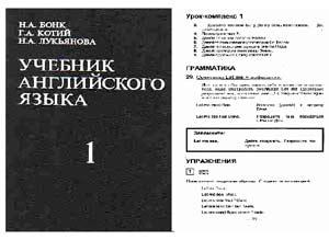 Бонк н. А. , лукьянова н. А. , котий г. А. Учебник английского языка. 1.