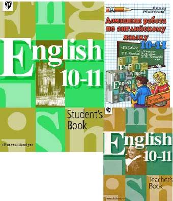 Учебник по английскому языку для 10 11 классов. Кузовлев в. П.