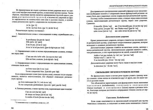 Ключи к учебнику попова казакова французский язык онлайн.