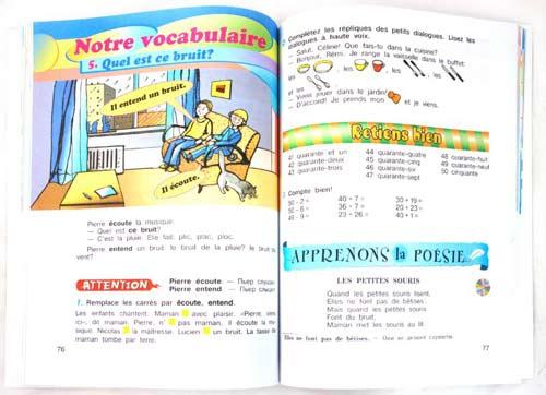 Учебник французского попова казакова ковальчук скачать manuel de.