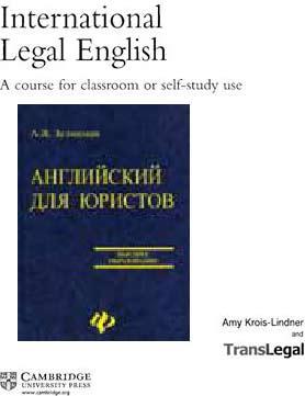 Учебник Английский язык для юристов