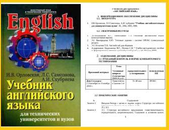 Технический английский учебник.