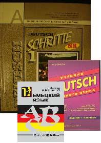 Немецкие учебники бесплатно