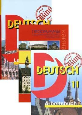 немецкий 11 класс  учебник
