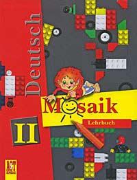 Немецкий учебник Мозаика