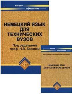 Немецкий язык для ВУЗов Н.В. Басова
