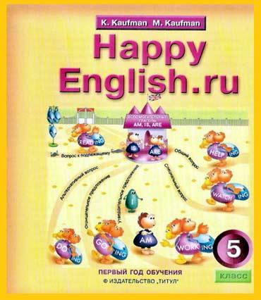 Учебник по английскому языку автор Кауфман К.И.