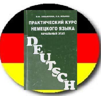 Немецкий учебник