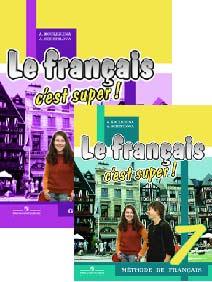 Французский язык 7 класс учебник