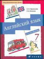 Учебник Афанасьевой