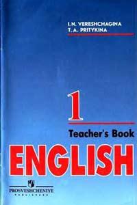 Учебник английского 1 класс Верещагина