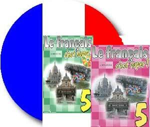 Французский язык 5 класс учебник автора Кулигина