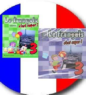 Учебник французского языка 3 класс