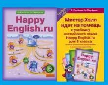 Учебник английского языка 6 класс