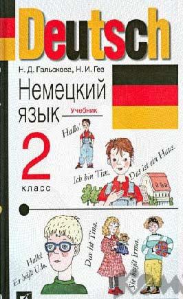 Учебник немецкого языка 2 класс