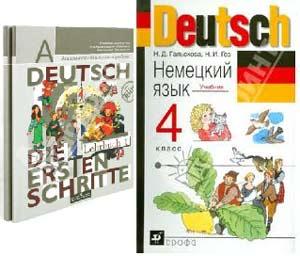 Учебник немецкого языка 4 класс