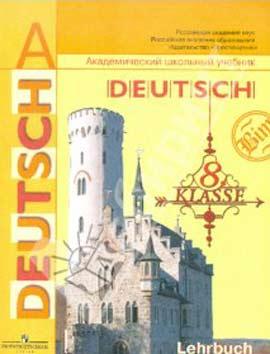 учебник немецкого языка 8 класс
