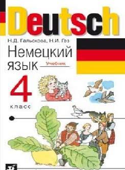 Учебник немецкого языка Гальскова