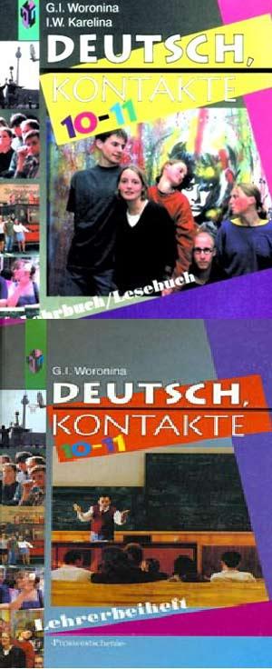 Учебник Воронина немецкий язык