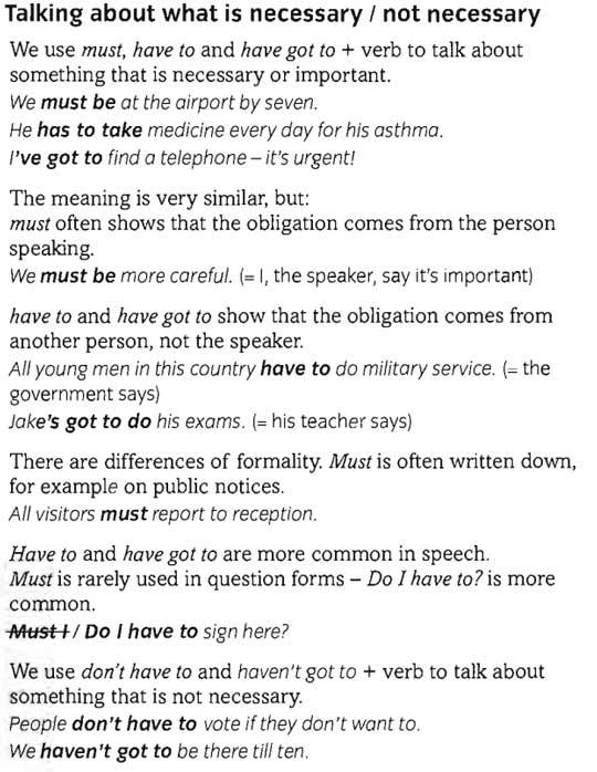 Модальный глагол have to