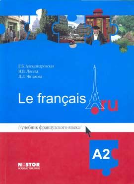 учебник французского Александровская