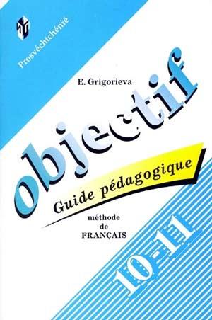 Григорьева учебник французского