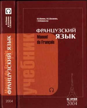 Учебник по французскому языку Попова Казакова