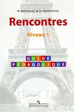 учебник по французскому Селиванова