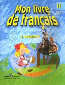 учебник французского языка