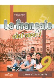 Учебник французского языка для 9 класса
