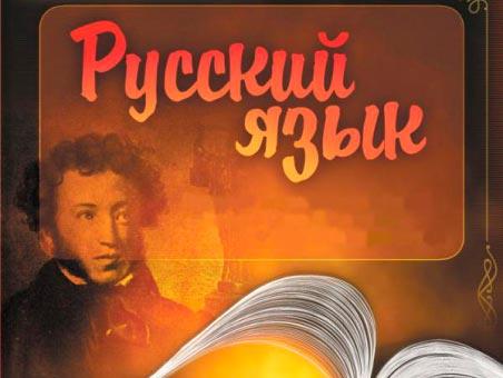 на уроках русского