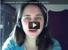 Онлайн уроки испанского