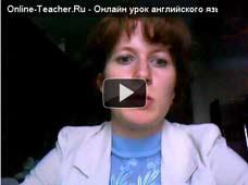 Онлайн уроки английского